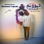 دانلود آهنگ جدید محمد یعقوبی با نام دیوونم