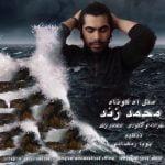 دانلود آهنگ جدید محمد زند با نام مثل آه کوتاه
