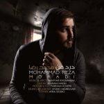 دانلود آهنگ جدید محمدرضا مرادی با نام درد من
