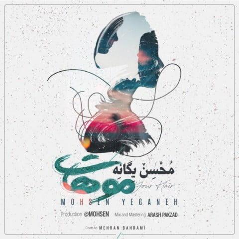 دانلود آهنگ جدید محسن یگانه با نام موهات