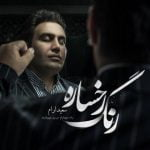 دانلود آهنگ جدید سعید آرام با نام رنگ رخساره