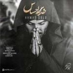دانلود آهنگ جدید احمد سلو با نام خدای احساس