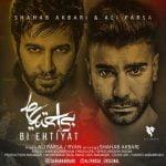 دانلود آهنگ جدید علی پارسا و شهاب اکبری با نام بی احتیاط