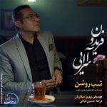 دانلود آهنگ جدید فریدون اسرایی با نام شب روشن