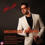 دانلود آهنگ جدید محمد افشار با نام اولین عشق