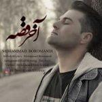 دانلود آهنگ جدید محمد برومندی با نام آخر قصه
