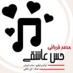 دانلود آهنگ جدید محمد قربانی با نام حس عاشقی