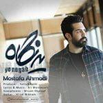 دانلود آهنگ جدید مصطفی احمدی با نام یه نگاه