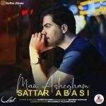 دانلود آهنگ جدید ستار عباسی با نام من عاشقم