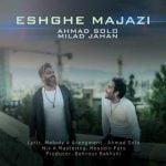 دانلود آهنگ جدید احمد سلو و میلاد جهان با نام عشق مجازی