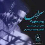 دانلود آهنگ جدید بهنام صفوی با نام سراب