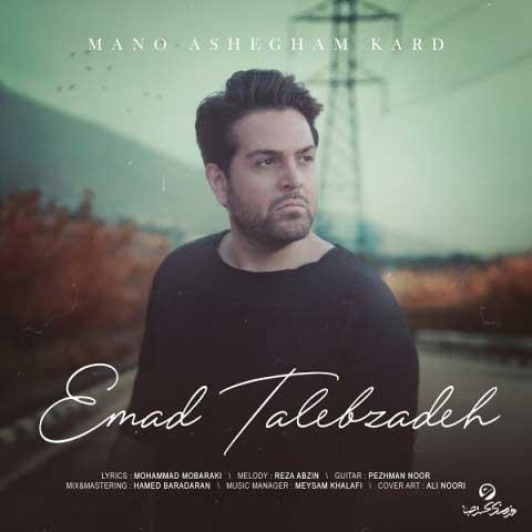 دانلود موزیک ویدئو جدید عماد طالب زاده با نام منو عاشقم کرد