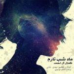 دانلود آهنگ جدید کمال آل احمد با نام ماه شب تارم