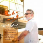 دانلود آهنگ جدید مسعود صابری با نام فرشته