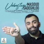 دانلود آهنگ جدید مسعود صادقلو با نام وابستگی