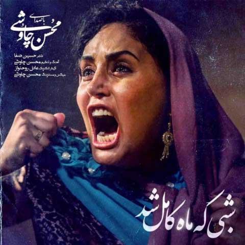 دانلود آهنگ جدید محسن چاوشی با نام شبی که ماه کامل شد