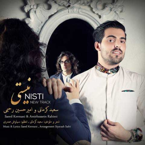 دانلود آهنگ جدید سعید کرمانی با نام نیستی