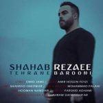 دانلود آهنگ جدید شهاب رضایی با نام تهران بارونی