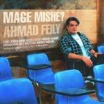 دانلود آهنگ جدید احمد فیلی با نام مگه میشه