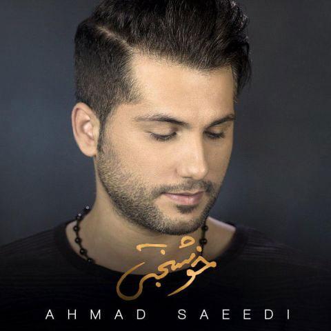 دانلود آهنگ جدید احمد سعیدی با نام خوشبختی