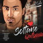 دانلود آهنگ جدید احمد سولو با نام سلطان قلبم