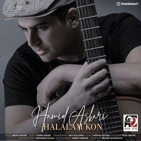 دانلود آهنگ جدید حمید عسکری با نام حلالم کن