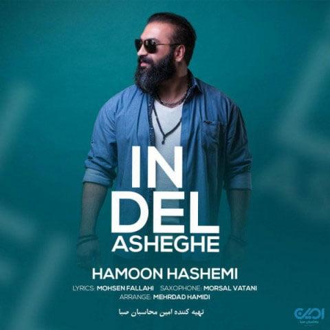 دانلود آهنگ این دل عاشقه از هامون هاشمی,متن آهنگ این دل عاشقه از هامون هاشمی