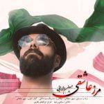 دانلود آهنگ جدید حسین دارابی با نام مرز عاشقی