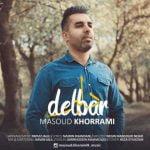دانلود آهنگ جدید مسعود خرمی با نام دلبر