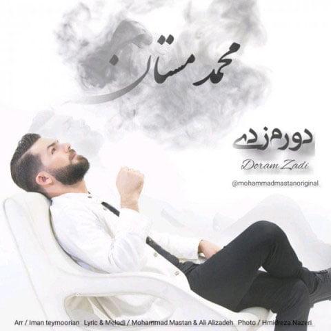 دانلود آهنگ جدید محمد مستان با نام دورم زدی