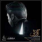 دانلود آهنگ جدید محمد معتمدی با نام آفرینش