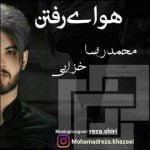 دانلود آهنگ جدید محمدرضا خزایی با نام هوای رفتن