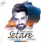 دانلود آهنگ جدید محسن شهاب با نام ستاره