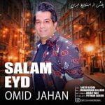 دانلود آهنگ جدید امید جهان با نام سلام عید