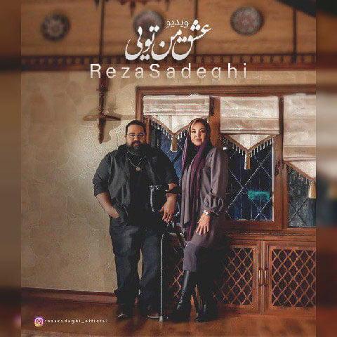 دانلود موزیک ویدئو جدید رضا صادقی با نام عشق من تویی