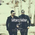 دانلود آهنگ جدید سینا پارسیان با نام جنگ جهانی