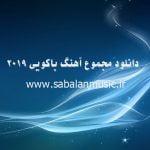 دانلود مجموع آهنگ های باکویی به صورت تک تک ۲۰۱۹