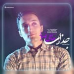 دانلود آهنگ جدید هادی رضایی با نام جذاب