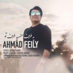 دانلود آهنگ جدید احمد فیلی با نام یه طرف من یه طرف تو