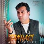 دانلود آهنگ جدید علی یوسفی با نام تنهایی