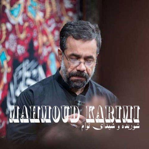 دانلود نوحه جدید,محمود کریمی