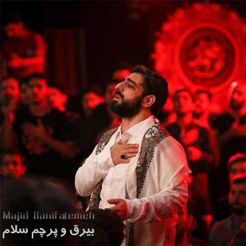 دانلود مداحی جدید مجید بنی فاطمه با نام بیرق و پرچم سلام
