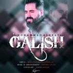 دانلود آهنگ جدید محمد اشرفی با نام گلیش