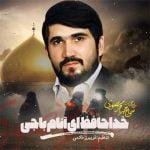 دانلود مداحی جدید محمدباقر منصوری با نام خداحافظ ای آنام باجیم