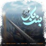 دانلود آهنگ جدید محسن چاوشی با نام بند باز