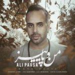 دانلود آهنگ جدید علی پارسا با نام منو پاییز