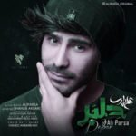 دانلود آهنگ جدید علی پارسا با نام دلبر