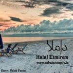 دانلود آهنگ جدید داملا با نام حلال اتمیرم