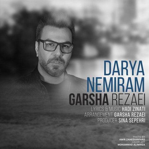 دانلود موزیک ویدئو جدید گرشا رضایی با نام دریا نمیرم
