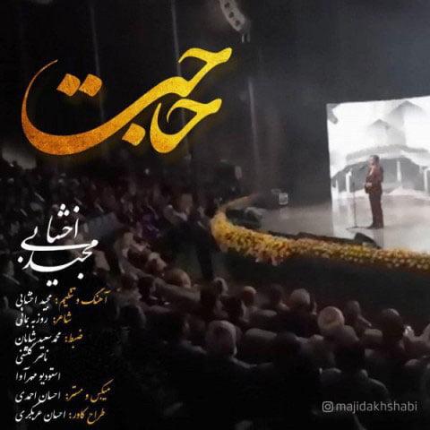 دانلود آهنگ جدید مجید اخشابی با نام حاجت